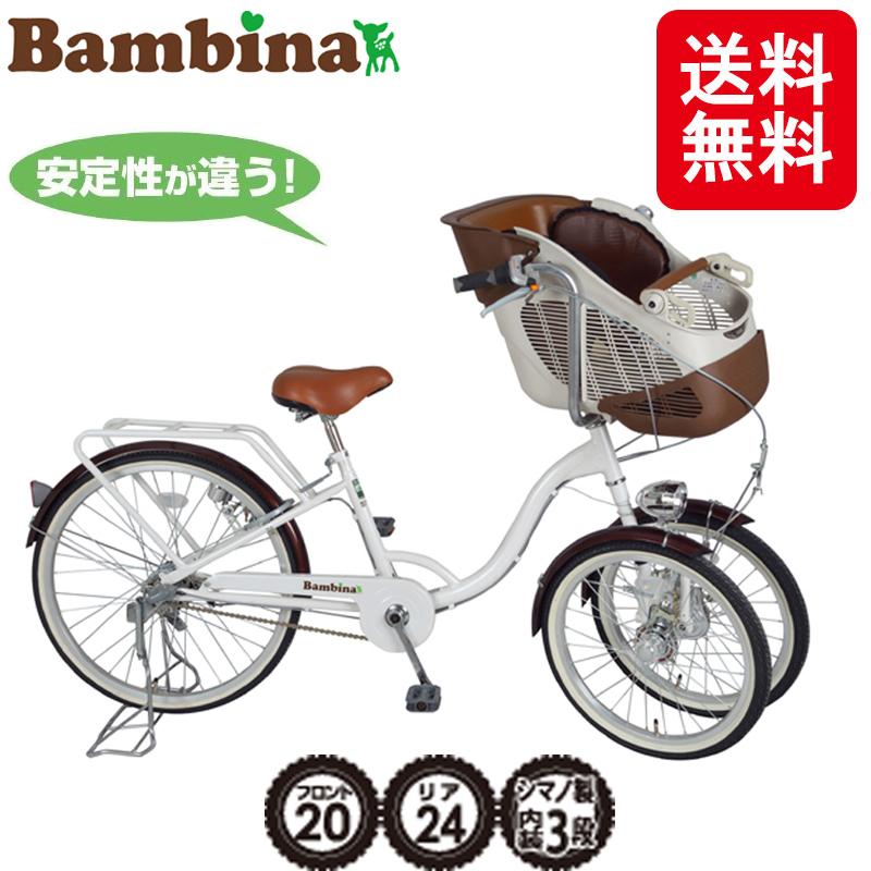 バンビーナ (Bambina) 子ども乗せ三輪自転車 フロントチャイルドシート付 ホワイト MG-CH243F おしゃれ 育児 ミムゴ 【送料無料】 【代引不可】