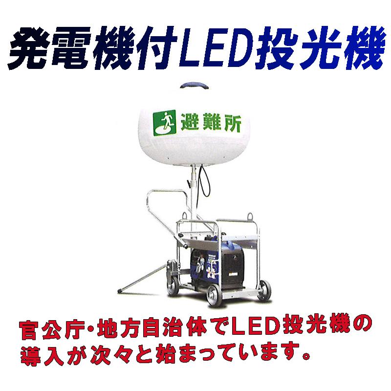 【個人宅配送不可】 発電機付LED投光機 LB030CC-1-F [LED投光機] 優れた安全性 防災現場 作業場に 船Y 【送料無料】 【代引不可】