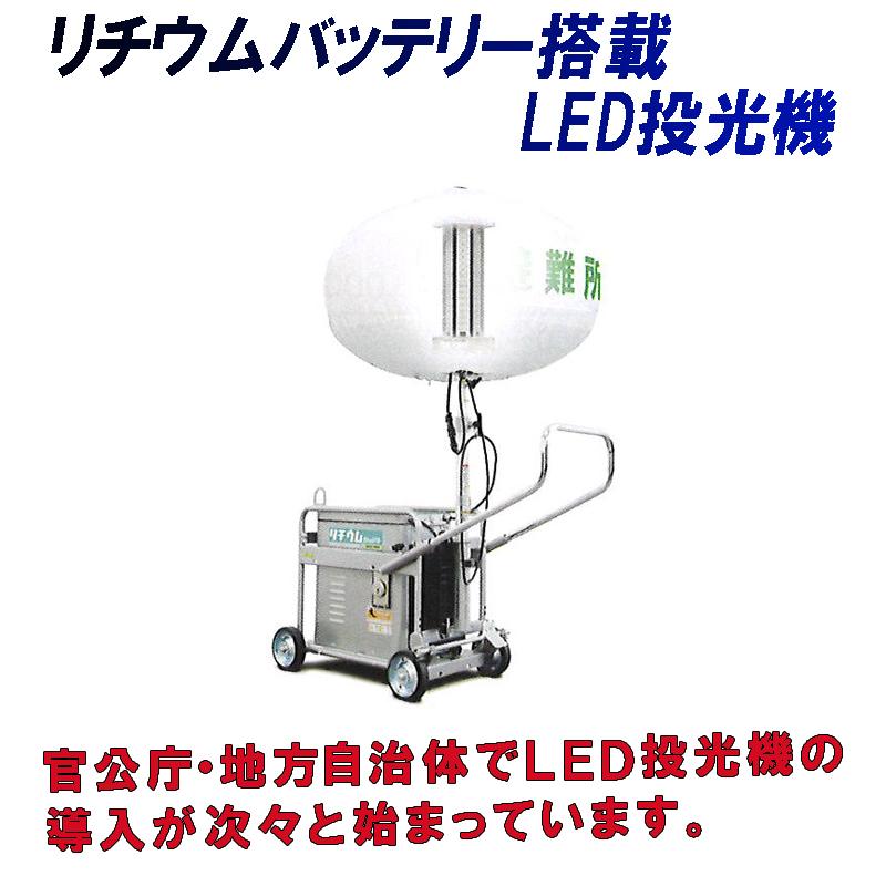 【個人宅配送不可】 リチウムバッテリー搭載LED投光機 LB030CC-L-1-F [LED投光機] 優れた安全性 防災現場 作業場に 船Y 【送料無料】 【代引不可】