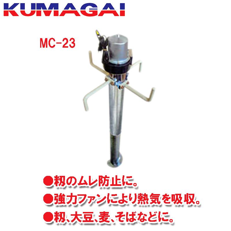 ムレカット MC-23 籾のムレ防止 熱気吸収 KUMAGAI モミガラ 熊谷農機 【送料無料】 【代引不可】