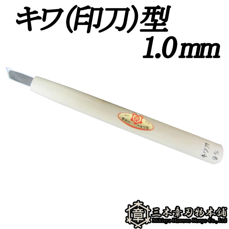 [メール便] 彫刻刀 キワ(印刀)型 1.0mm 三木章刃物 三木市 伝統 国産 三冨 D 送料無料 ネコポス