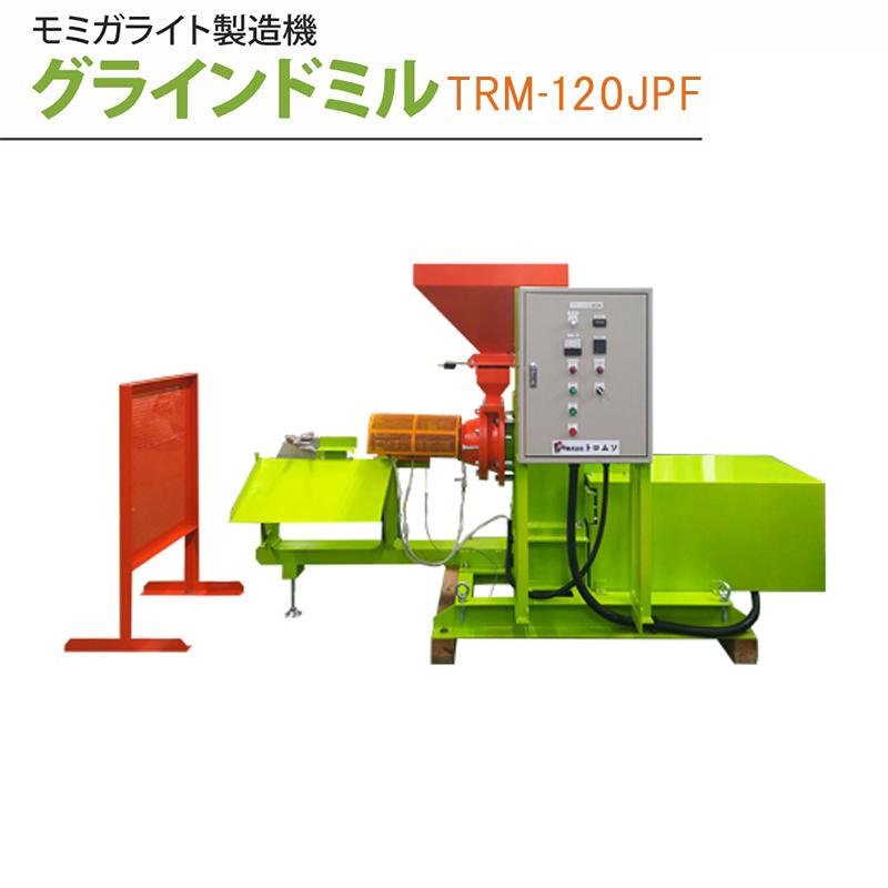 個人宅配送不可 もみ殻固形燃料製造装置 グラインドミル TRM-120JPF モミガライト 籾殻 暖房 加温用燃料 トロムソ カ施 送料無料 代引不可