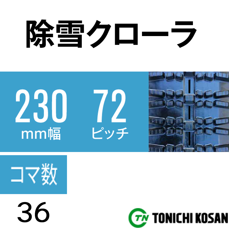個人宅配送不可 除雪 ゴムクローラ SD237236 2個 幅230mm × ピッチ72 × コマ数36 東日興産 高耐久 エンドレス製法 保証付き オK 代引不可