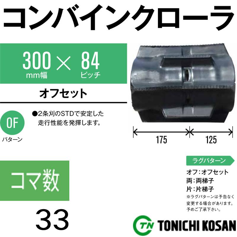 個人宅配送不可 コンバイン ゴムクローラ YO308433 2個 幅300mm × ピッチ84 × コマ数33 東日興産 高耐久 エンドレス製法 保証付き オK 代引不可