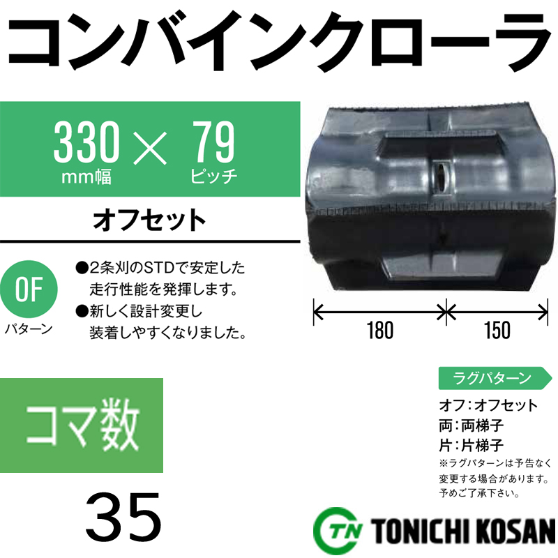 人気商品 コンバイン ゴムクローラ DN337935 2個 幅330mm × ピッチ79 × コマ数35 東日興産 高耐久 エンドレス製法 保証付き オK 個人宅配送, ROZEBE 93d98ea1