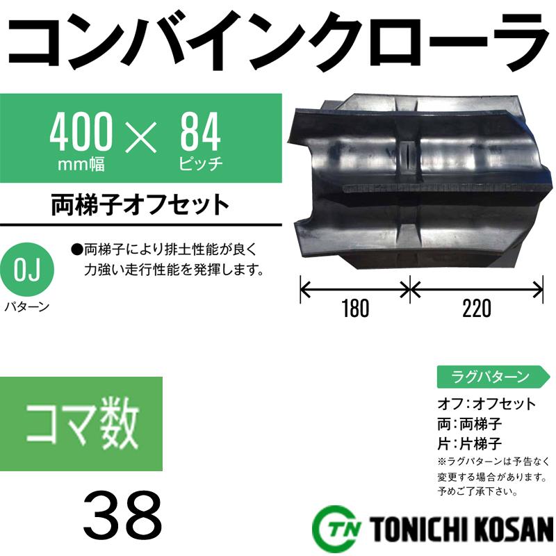 コンバイン ゴムクローラ GY408438 2個 幅400mm × ピッチ84 × コマ数38 東日興産 高耐久 エンドレス製法 保証付き オK 個人宅配送不可 代引不可