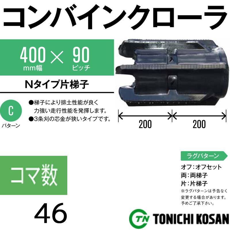 個人宅配送不可 コンバイン ゴムクローラ BN409046 2個 幅400mm × ピッチ90 × コマ数46 東日興産 高耐久 エンドレス製法 保証付き オK 代引不可