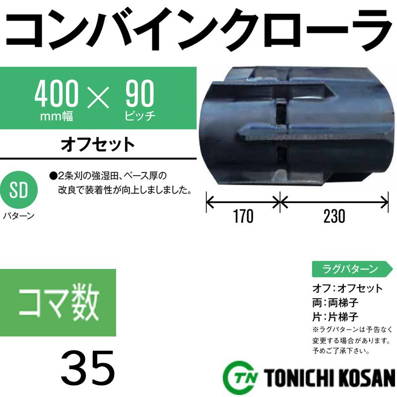 個人宅配送不可 コンバイン ゴムクローラ KH409035 2個 幅400mm × ピッチ90 × コマ数35 東日興産 高耐久 エンドレス製法 保証付き オK 代引不可