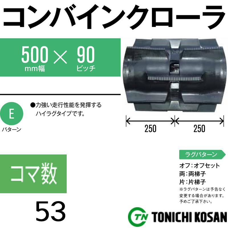 個人宅配送不可 コンバイン ゴムクローラ UB509053 2個 幅500mm × ピッチ90 × コマ数53 東日興産 高耐久 エンドレス製法 保証付き オK 代引不可