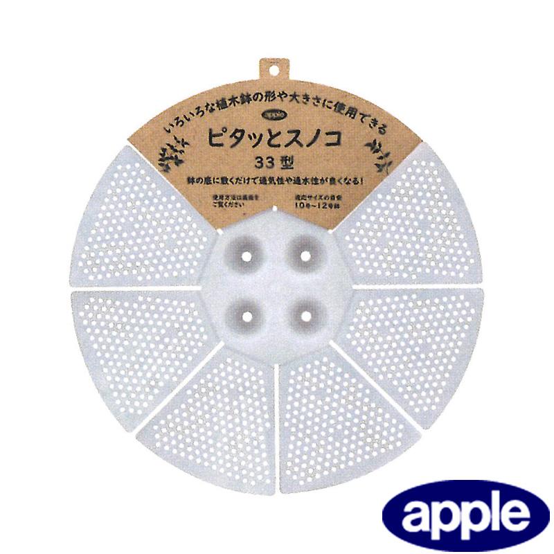 個人宅配送不可 160個 ピタッとスノコ 33型 ホワイト アップルウェア― apple 直径335×35 10号 ~ 12号 スノコ おしゃれ 白 鉢 ポット タ種 送料無料 代引不可