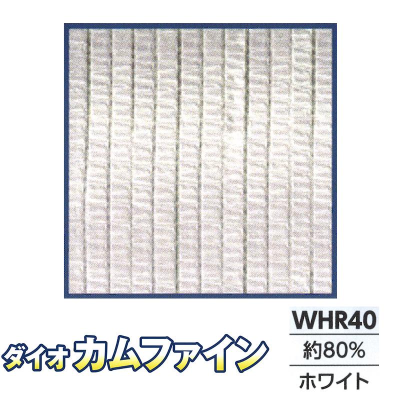 個人不可 4本 ダイオカムファイン 内張り WHR41 2m × 50m ダイオ化成 イノベックス 遮光率80% ホワイト 遮熱 保温 収束性 夏冬兼用 省エネ ハウス タ種