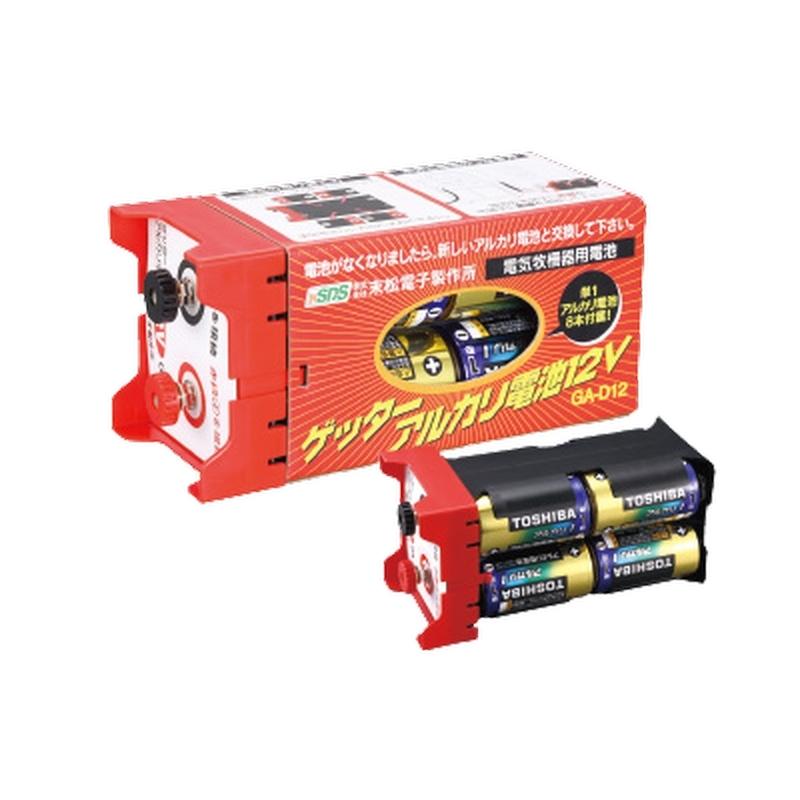 単一アルカリ電池8個内蔵しています 部品のみ ゲッターアルカリ電池12V 末松電子 オプション 防獣 獣害 日本 代引不可 春の新作シューズ満載 害虫 タ種 個人宅配送不可 鳥害 対策