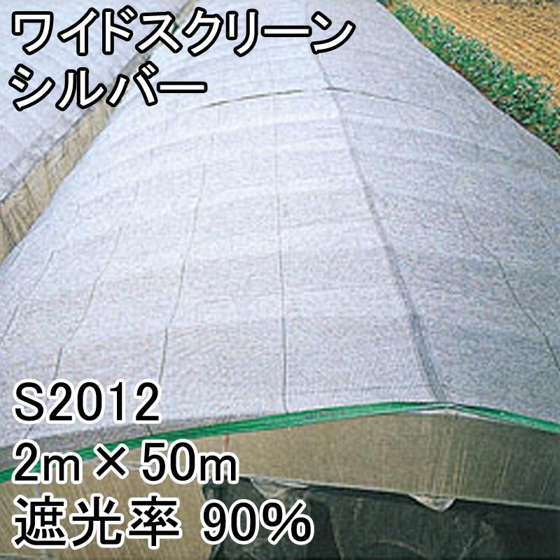 【個人宅配送不可】 2m × 50m シルバー 遮光率90% ワイドスクリーン 遮光ネット S2012 寒冷紗 日本ワイドクロス タ種 【送料無料】 【代引不可】