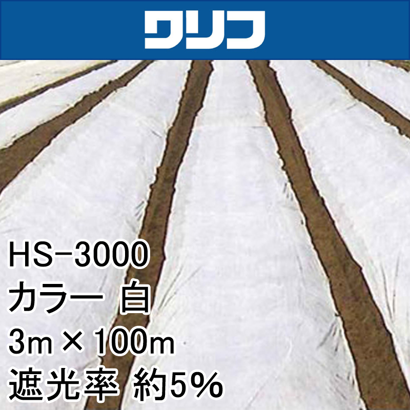 3m × 100m 白 遮光率約5% ワリフ 遮光ネット HS-3000 寒冷紗 JX ANCI タ種 【送料無料】 【代引不可】