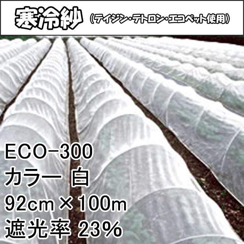 【個人宅配送不可】 92cm × 100m 白 遮光率23% 寒冷紗 (テイジン・テトロン・エコペット使用) 遮光ネット ECO-300 タ種 【送料無料】 【代引不可】