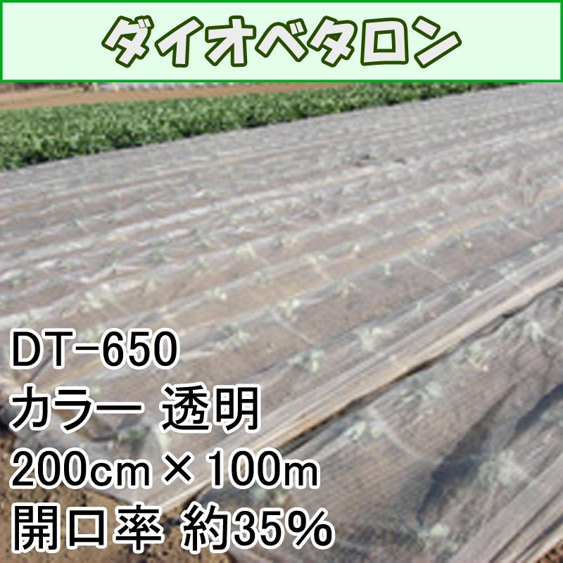200cm × 100m 透明 開口率約35% ダイオベタロン 遮光ネット DT-650 寒冷紗 ダイオ化成 タ種 【送料無料】 【代引不可】