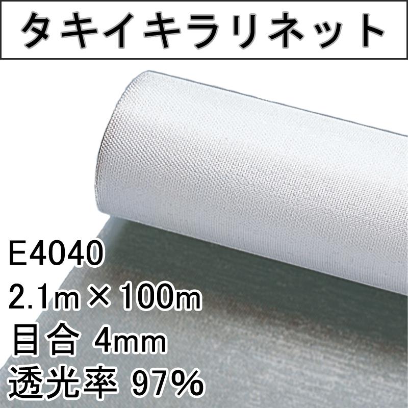 防虫ネット 2.1m × 100m ナチュラル タキイキラリネット E4040 品質保証 タキイ種苗 タ種 ビニールハウス セール特価 トンネル などに 代引不可