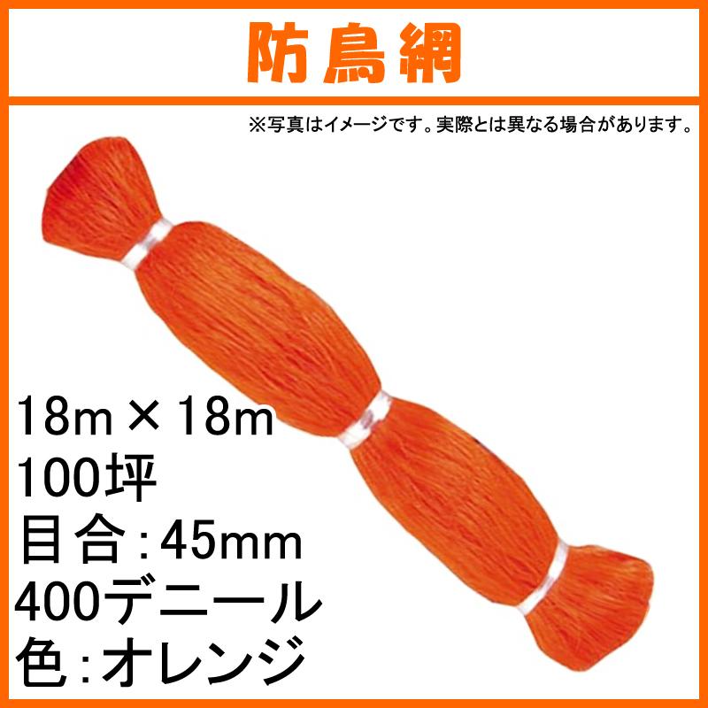 18本 国産 防鳥網 18m × 18m 100坪 45mm 目合 400デニール オレンジ 防鳥ネット 小商 代引不可