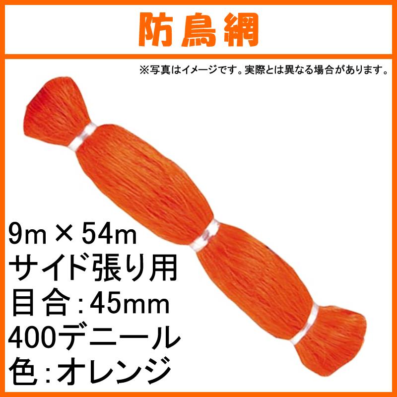 12本 国産 防鳥網 9m × 54m サイド張り用 45mm 目合 400デニール オレンジ 防鳥ネット 小商 代引不可