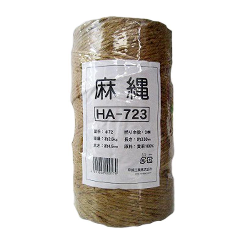 【18巻】 ジュートロープ ( 麻縄 )HA723 72番手3本撚り 早S【代引不可】