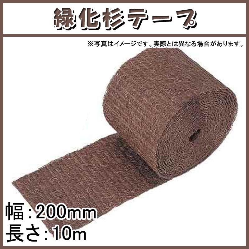 【12巻】 緑化杉テープ 200mm × 10m 早S【代引不可】