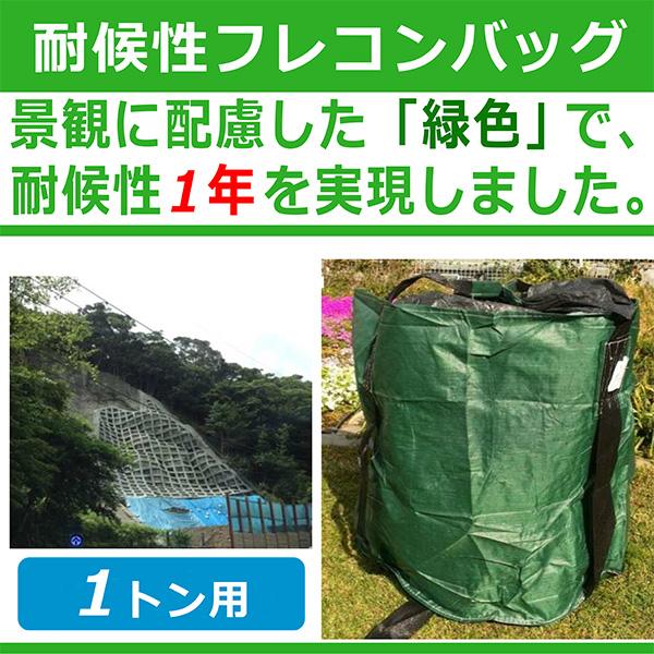 千尋バッグ 耐候性タイプ MB-1G 10枚入 耐候年数:約1年 緑色の1トンバッグ モリリン シB 【送料無料】 【代引不可】