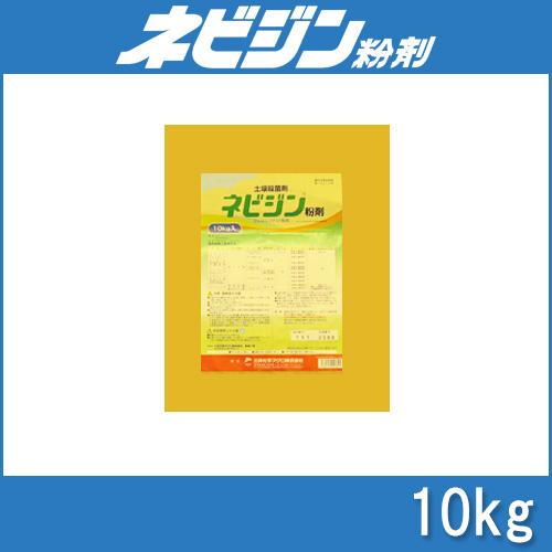根こぶ病防除の強い味方 ネビジン粉剤 10kg 殺菌剤 代引不可 農薬 期間限定お試し価格 イN 予約販売 送料無料