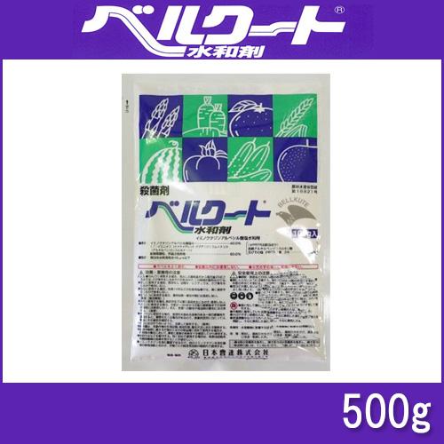 【5個】 ベルクート水和剤 500g 殺菌剤 農薬 イN 【送料無料】 【代引不可】