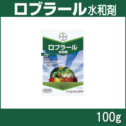 各種作物の主要病害に 5個 新着セール ロブラール水和剤 100g 殺菌剤 代引不可 送料無料激安祭 イN 送料無料 農薬