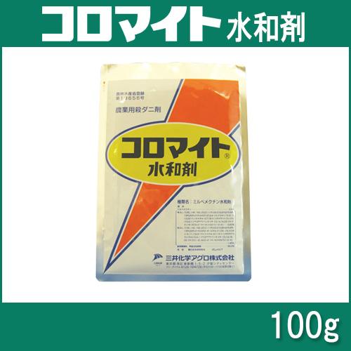 【5個】 コロマイト水和剤 100g ダニ剤 農薬 イN 【送料無料】 【代引不可】