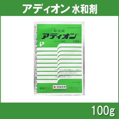 【5個】 アディオン水和剤 100g 殺虫剤 農薬 イN 【送料無料】 【代引不可】
