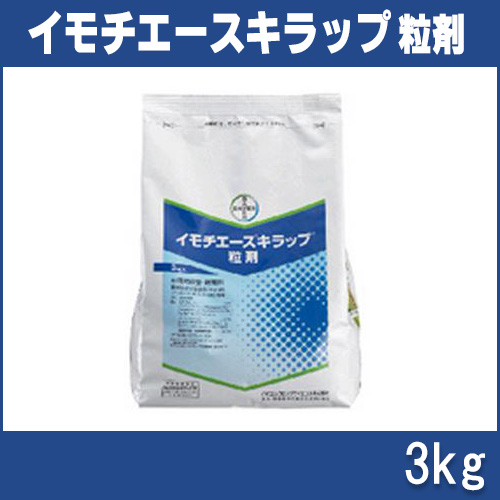 OUTLET SALE 斑点米カメムシ類に対して高い防除効果 イモチエースキラップ粒剤 3kg お気に入り 水稲殺虫 殺菌 農薬 イN 代引不可 送料無料