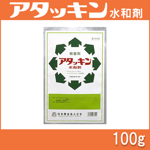 細菌性病害と糸状菌病害の同時防除に 5個 アタッキン水和剤 100g 殺菌剤 超特価 イN 送料無料 代引不可 農薬 超特価