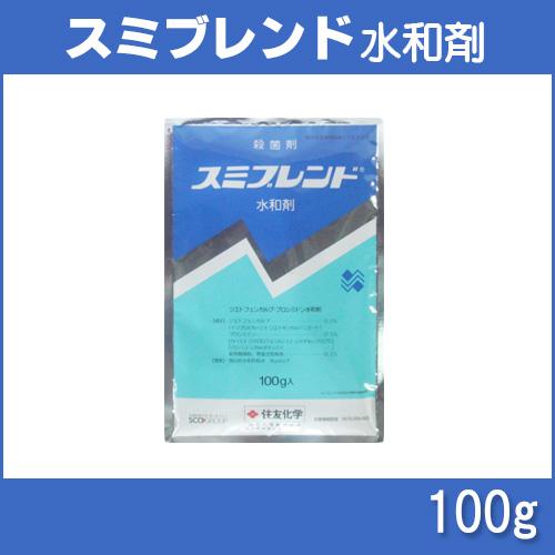 【5個】 スミブレンド水和剤 100g 殺菌剤 農薬 イN 【送料無料】 【代引不可】