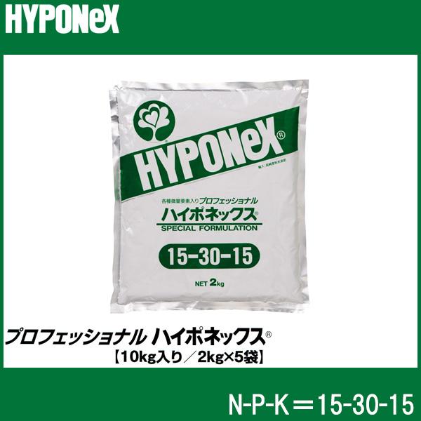 各種微量要素入り高純度粉末液肥! プロフェッショナル ハイポネックス 10kg入(2kg×5袋) 15-30-15 【 水溶性肥料 】 タ種 【送料無料】 【代引不可】