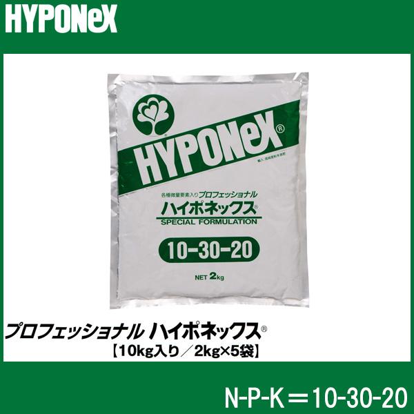 【個人宅配送不可】 プロフェッショナル ハイポネックス 10kg入(2kg×5袋) 10-30-20 【 水溶性肥料 】 タ種 【送料無料】 【代引不可】