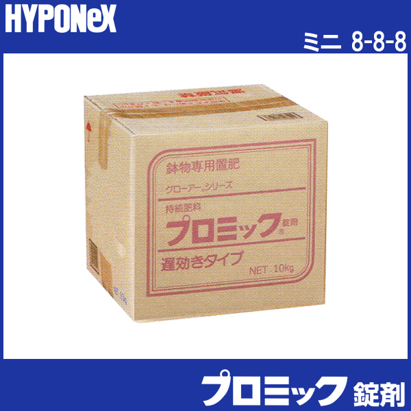 【個人宅配送不可】 【ミニ 8-8-8】 プロミック錠剤 遅効き 10kg 【 置き肥 ハイポネックス HYPONeX 】 タ種 【送料無料】 【代引不可】