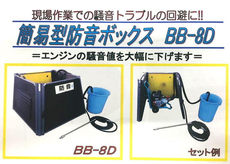 簡易型 防音 ボックス BB-8D 騒音カット フルテック 防J 【送料無料】 【代引不可】