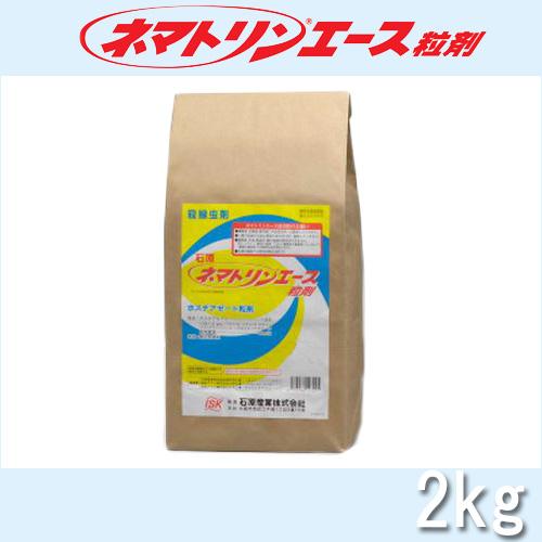 【5個】 殺虫剤 ネマトリンエース粒剤 2kg 線虫 石原バイオ 農薬 イN 【送料無料】 【代引不可】