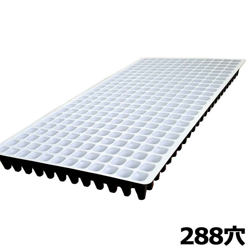 【100枚入り】 プラグトレイ 白黒 288穴 12×24列 30×59cm 288(W) セルトレイ 自動播種機械用 日A【代引不可】