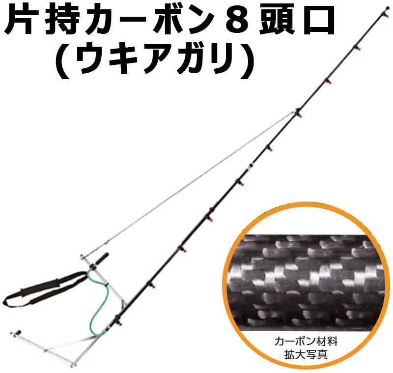 片持 カーボン 噴口 片持 カーボン 8頭口 ( ウキアガリ ) ( G1/4 ) (121774) ヤマホ 工業 防J 送料無料 代引不可