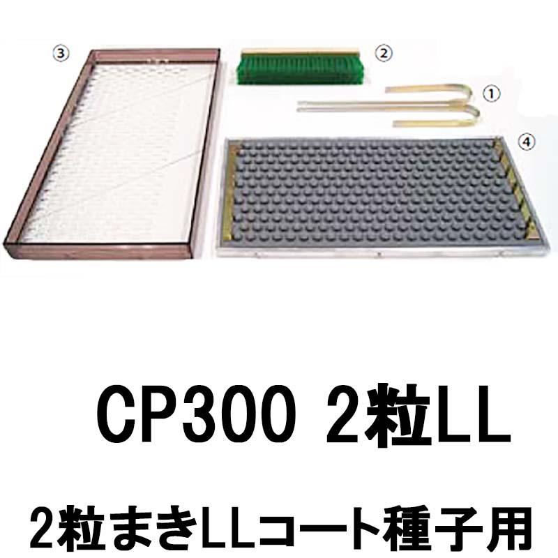 個人宅配送不可 チェーンポット 播種4点セット CP300 2粒LL 長ネギ・小ネギ ニッテン タ種 送料無料 代引不可