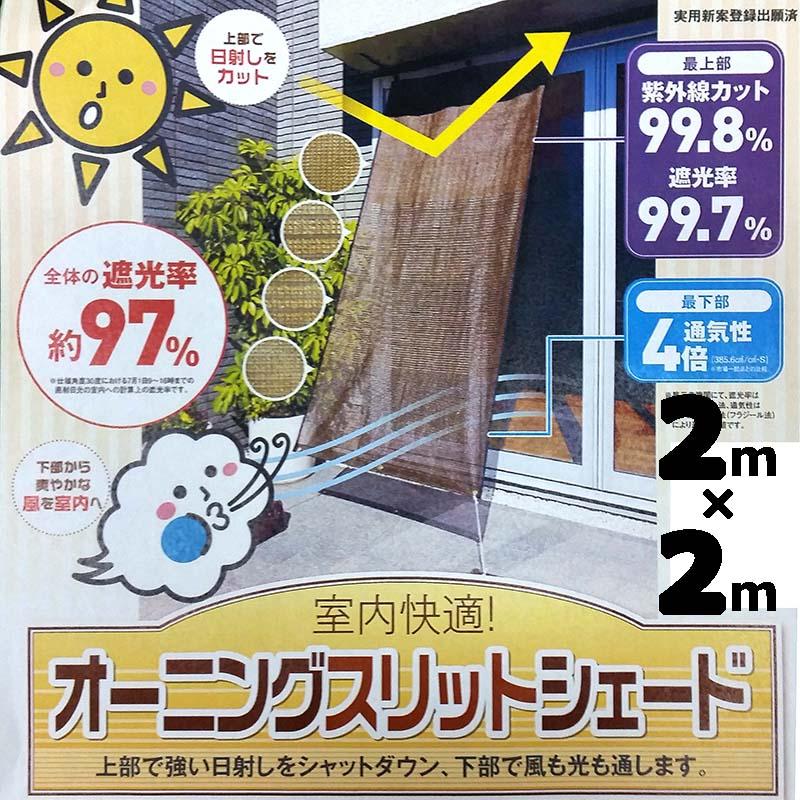 【7枚】 オーニング スリットシェード 4段階 幅2m×縦2m ワタナベ工業 金T【送料無料】 【代引不可】