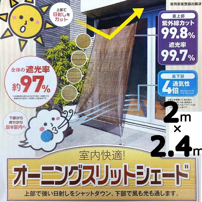 【6枚】 オーニング スリットシェード 4段階 幅2m×縦2.4m ワタナベ工業 金T【送料無料】 【代引不可】