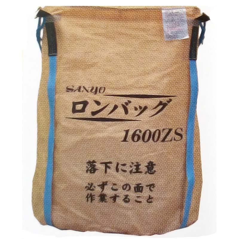 [早期注文特価] 【個人宅配送不可】 ロンバッグ 2000ZK 兼用型 約40袋 1100角×1400 三洋 【代引不可】