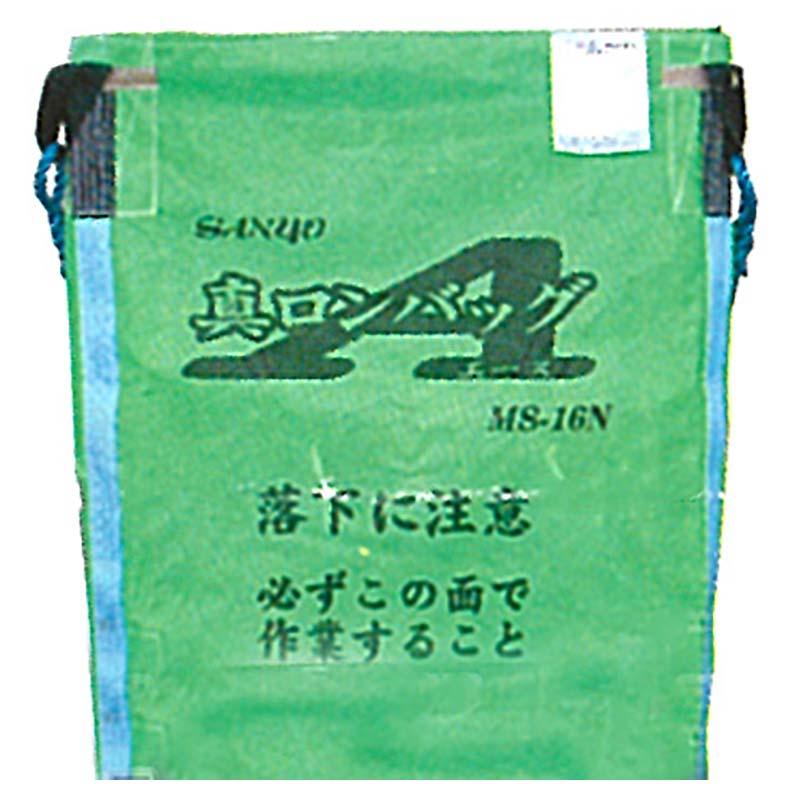 [早期注文特価] 【個人宅配送不可】 真ロンバッグエース MS-13N メッシュ 1300L 約26袋 ライスセンター仕様 三洋 【代引不可】