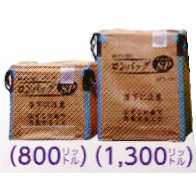 [早期注文特価] 【個人宅配送不可】 ロンバッグSP APL-08N PP 800L 約16袋 乾燥機仕様 三洋 【代引不可】