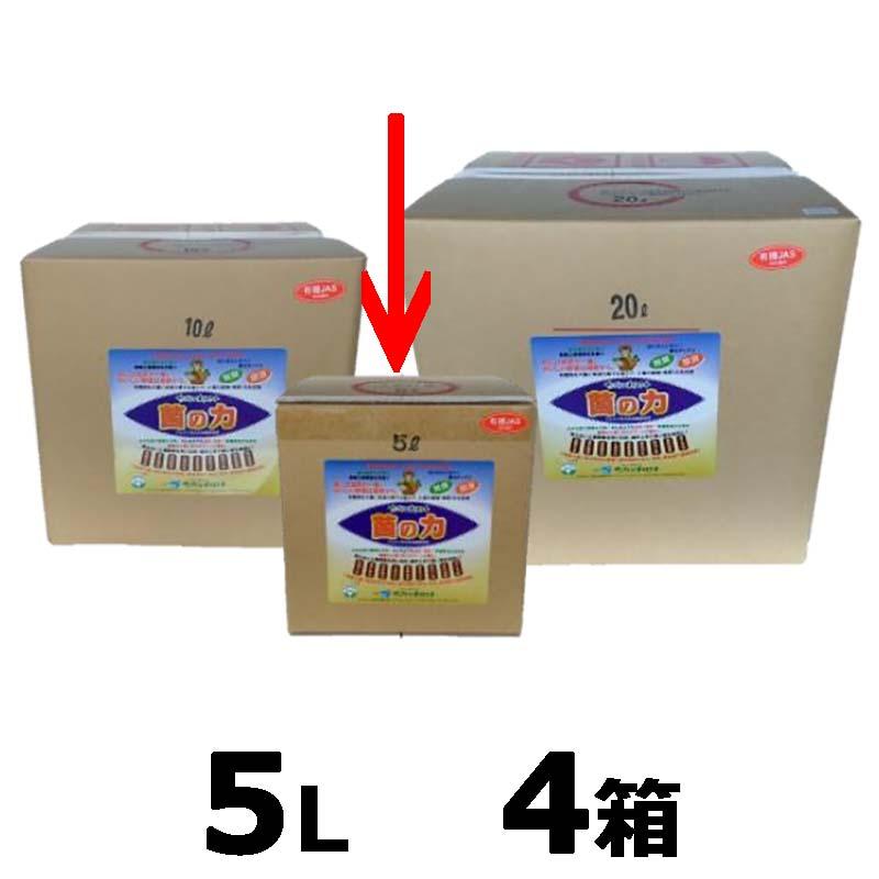 【4箱】 菌の力 5L 500倍希釈 土壌改善 成長促進 品質向上 サングリーンオリエント タ種 【送料無料】 【代引不可】