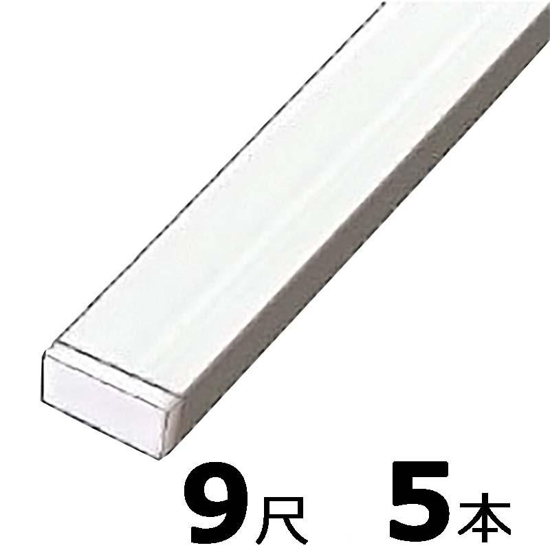 【5本】 専用補強バー ホワイト 万能クリアガード専用 9尺用 アM【代引不可】