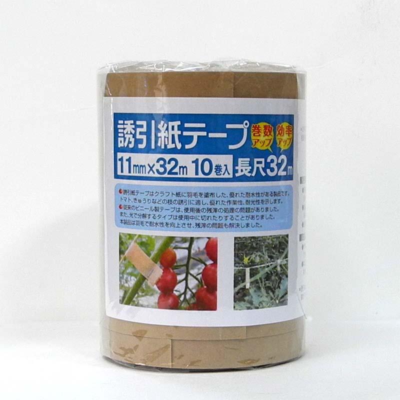 【1ケース 240巻】 誘引紙テープ 幅11mm×長さ32m 生分解性クラフト紙 一色本店 一S 【代引不可】